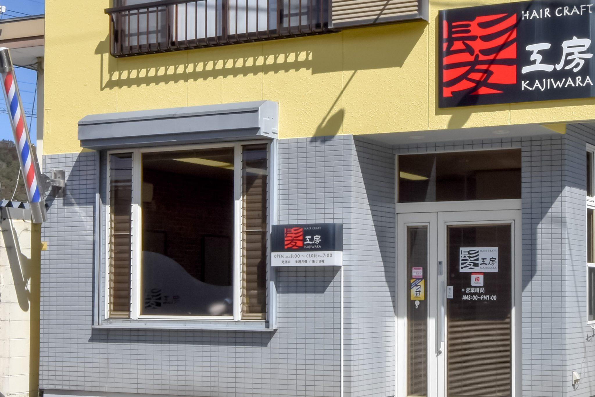 髪工房カジワラ 富士吉田 理容室5