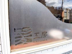 髪工房カジワラ 富士吉田 理容室2