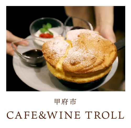 甲府市 CAFE&WINE TROLL