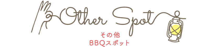 Other Spot その他BBQスポット