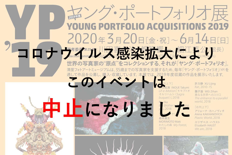 ソライチ ~2019年度ヤング・ポートフォリオ展~