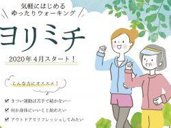 ヨリミチ 〜気軽にはじめるゆったりウォーキング〜【延期】