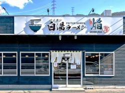 白湯ラーメン 焔 西桂町5