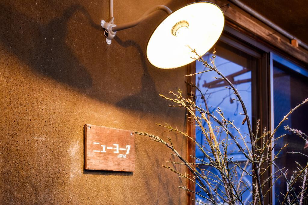 和バルニューヨーク 韮崎市 洋食・居酒屋