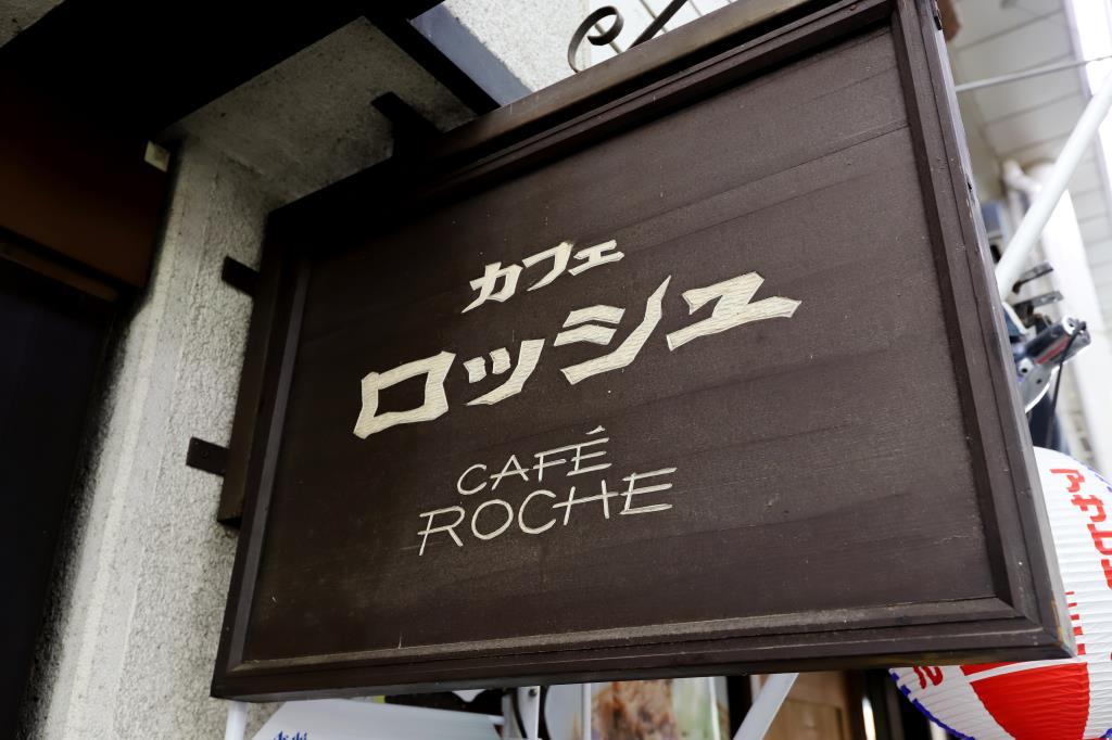 カフェ ロッシュ 甲府1