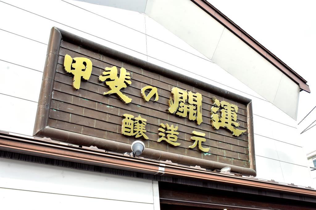 富士河口湖町 体験施設・工場