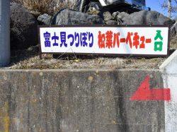 松葉バーベキュー 富士見つりぼり