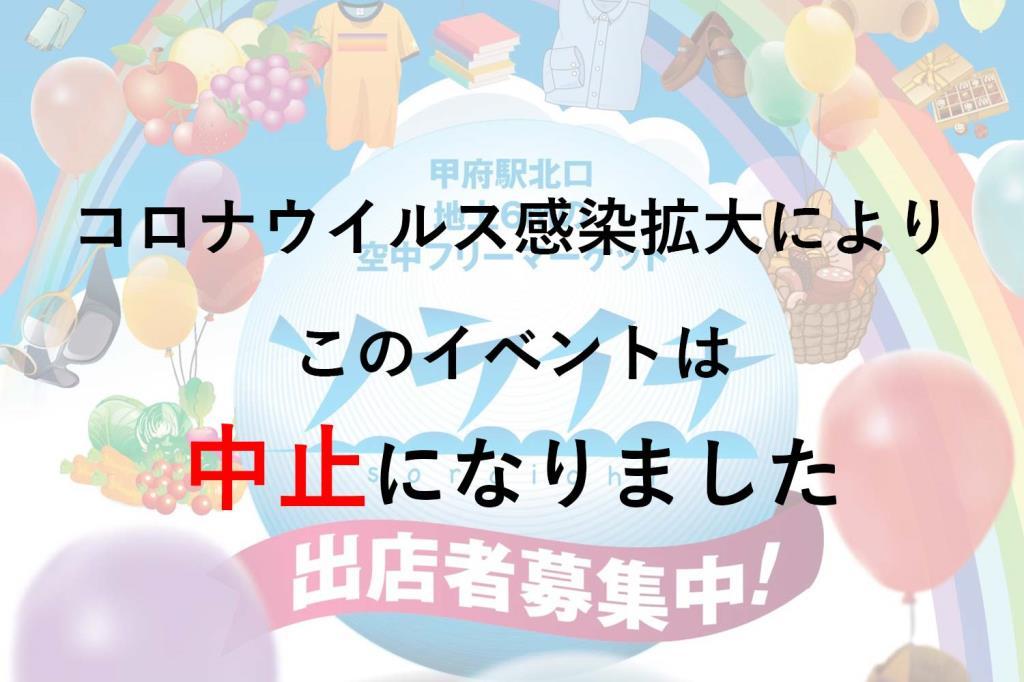 ソライチ ~甲府駅北口~空中回廊~よっちゃばれ広場~