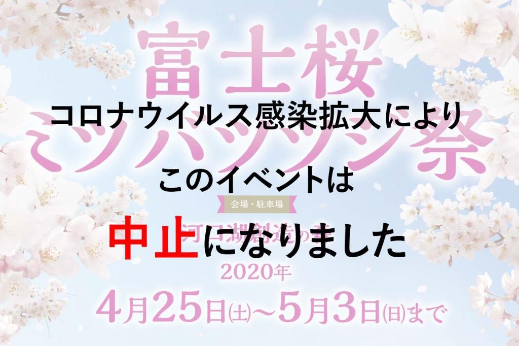 2020富士桜ミツバツツジまつり 中止