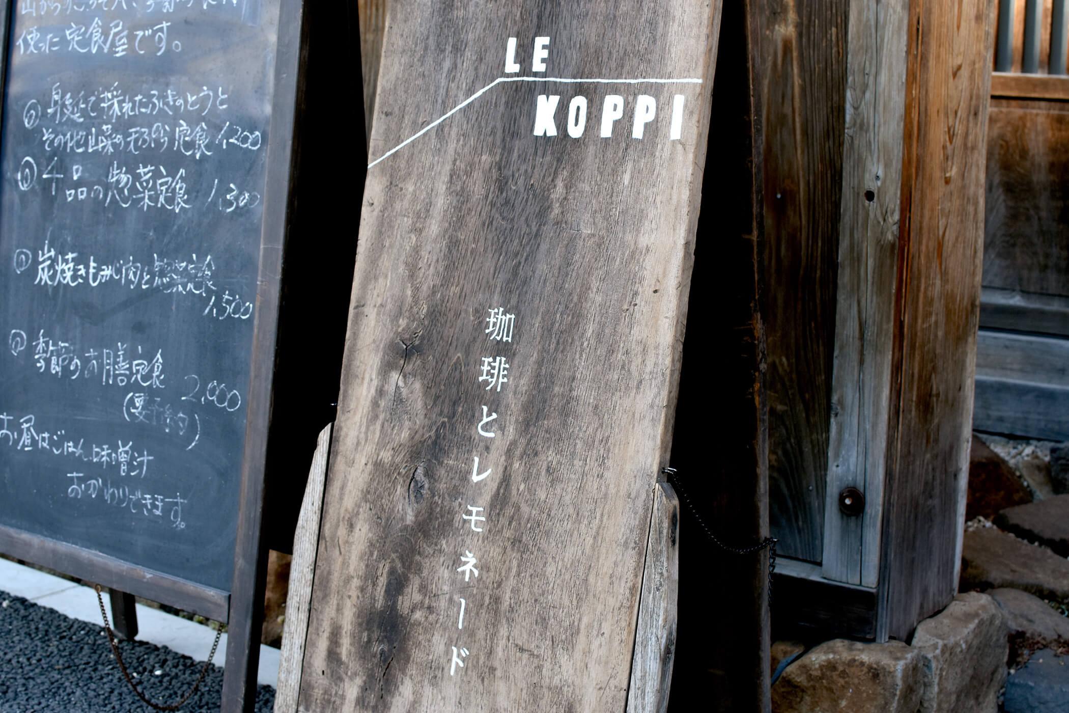 LE KOPPI(ルコピ) 写真3