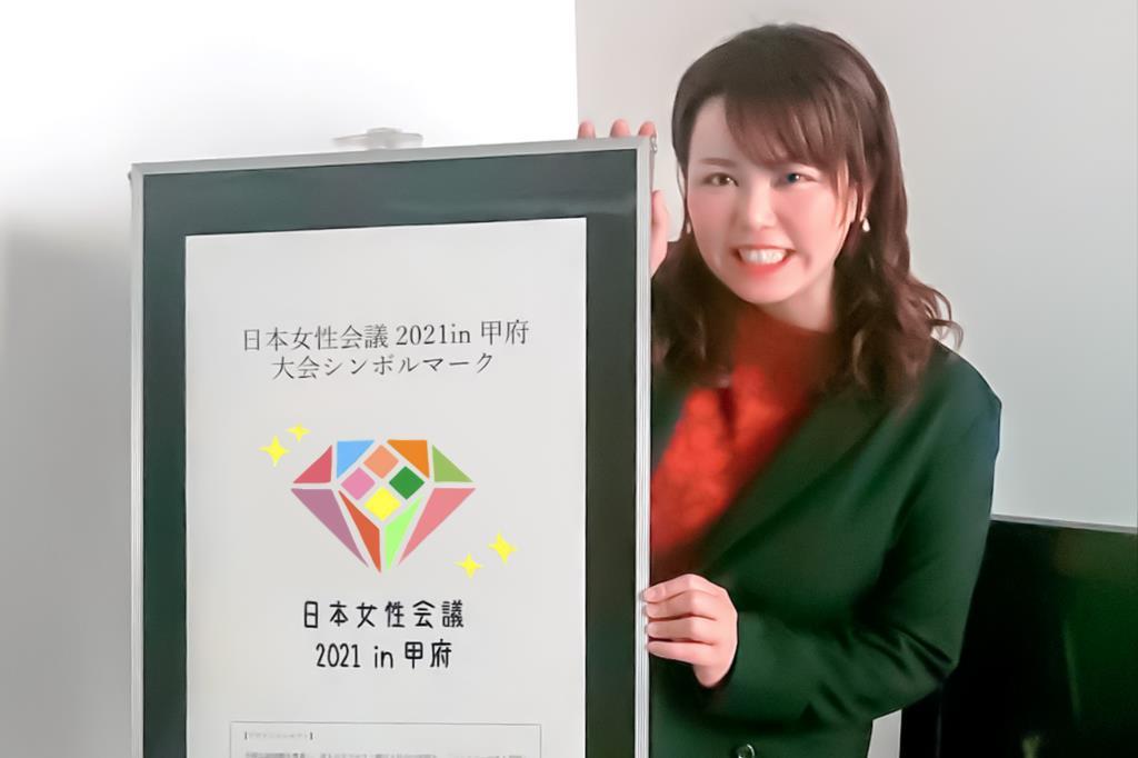日本女性会議2021in甲府大会シンボル