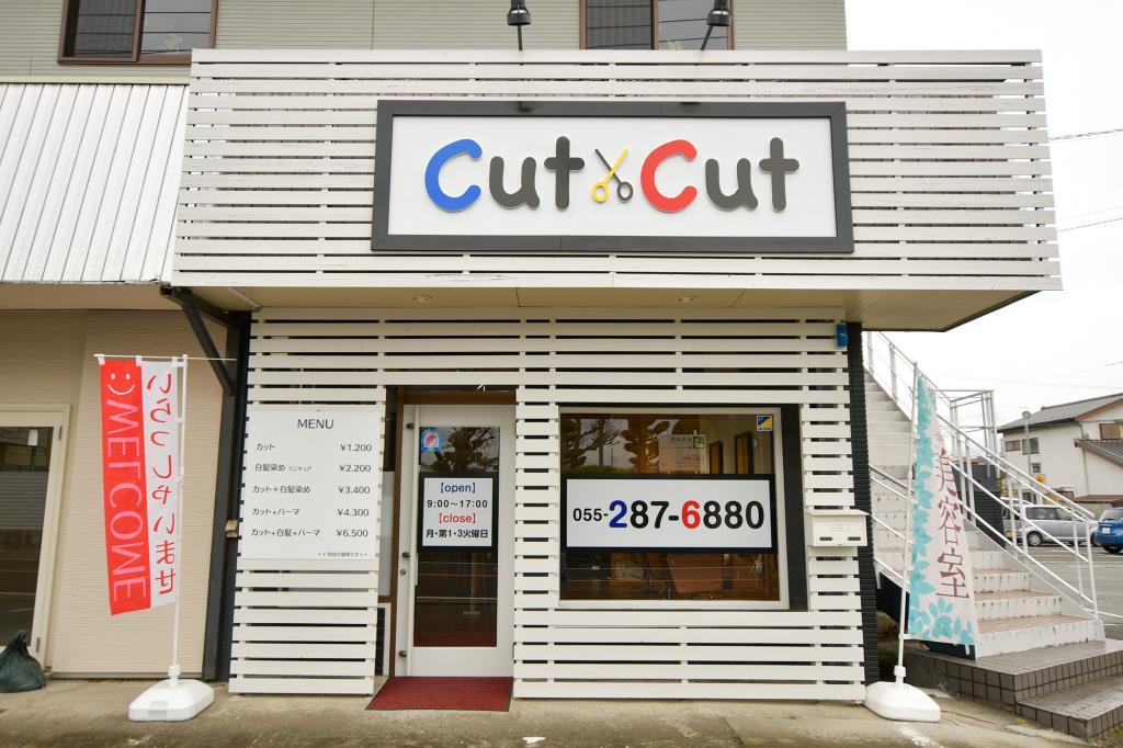 Cut Cut 田富店 中央市 ヘア5