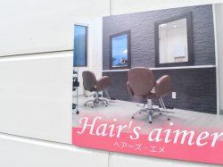 Hair`s aimer