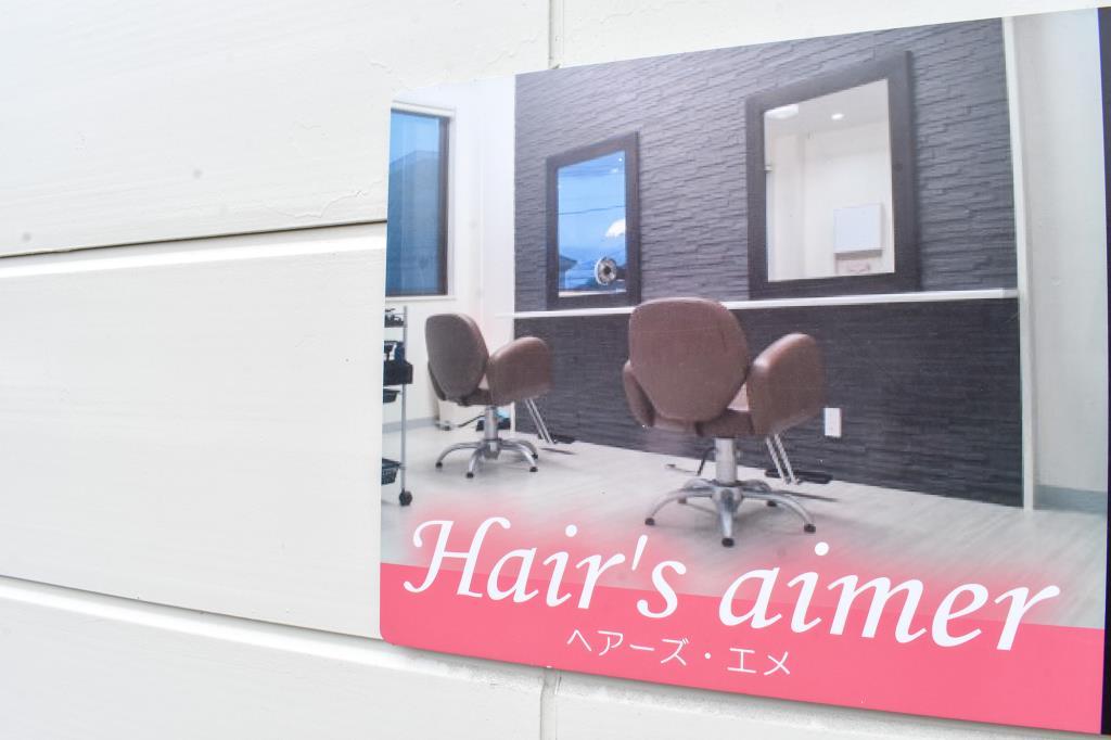 Hair`s aimer 都留 美容院5