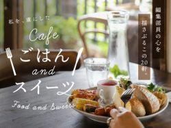 山梨のカフェ特集~私を虜にしたごはん&スイーツ20軒