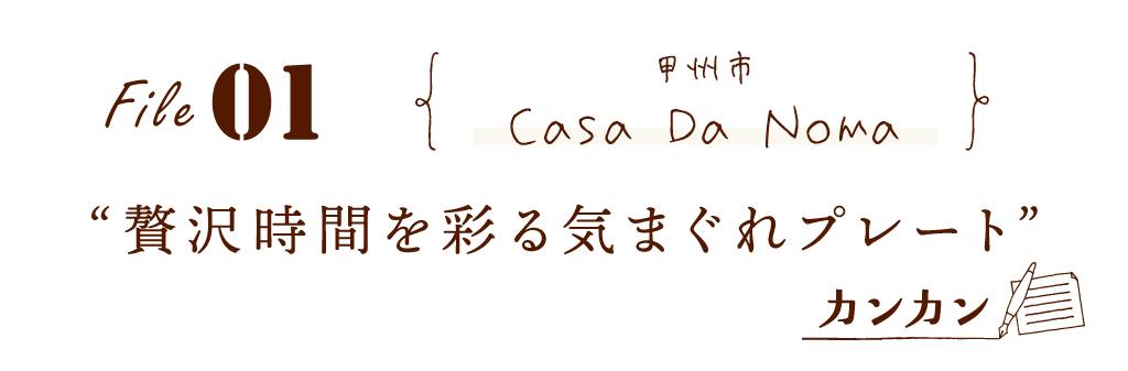 甲州市 Casa Da Noma 贅沢時間を彩る気まぐれプレート