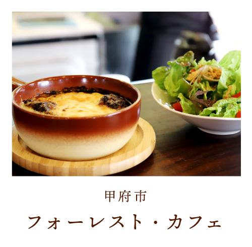 甲府市フォーレスト・カフェ