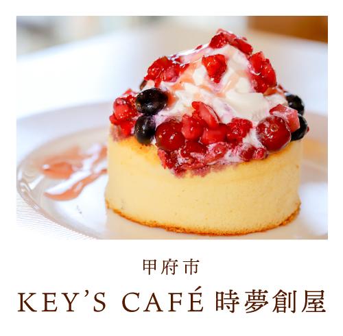 甲府市 KEY'S CAFÉ時夢創屋