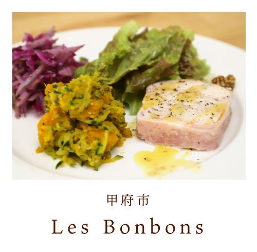 甲府市Les Bonbonsレボンボン