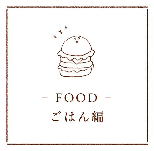 FOOD ごはん編