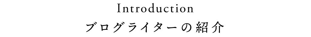ブログ編集者が紹介