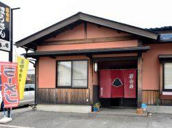 ほうさん 富士河口湖町 居酒屋・ラーメン