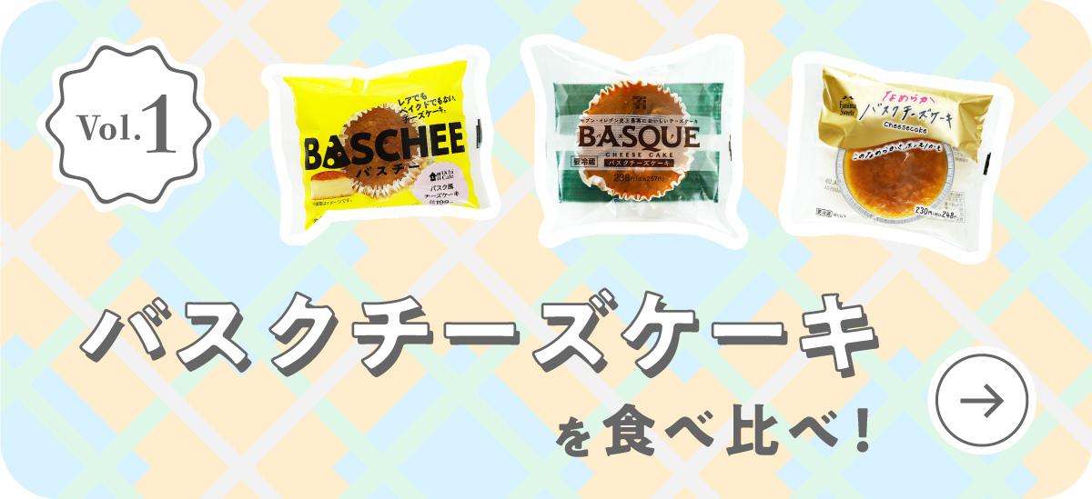 Vol.1 バスクチーズケーキを食べ比べ!