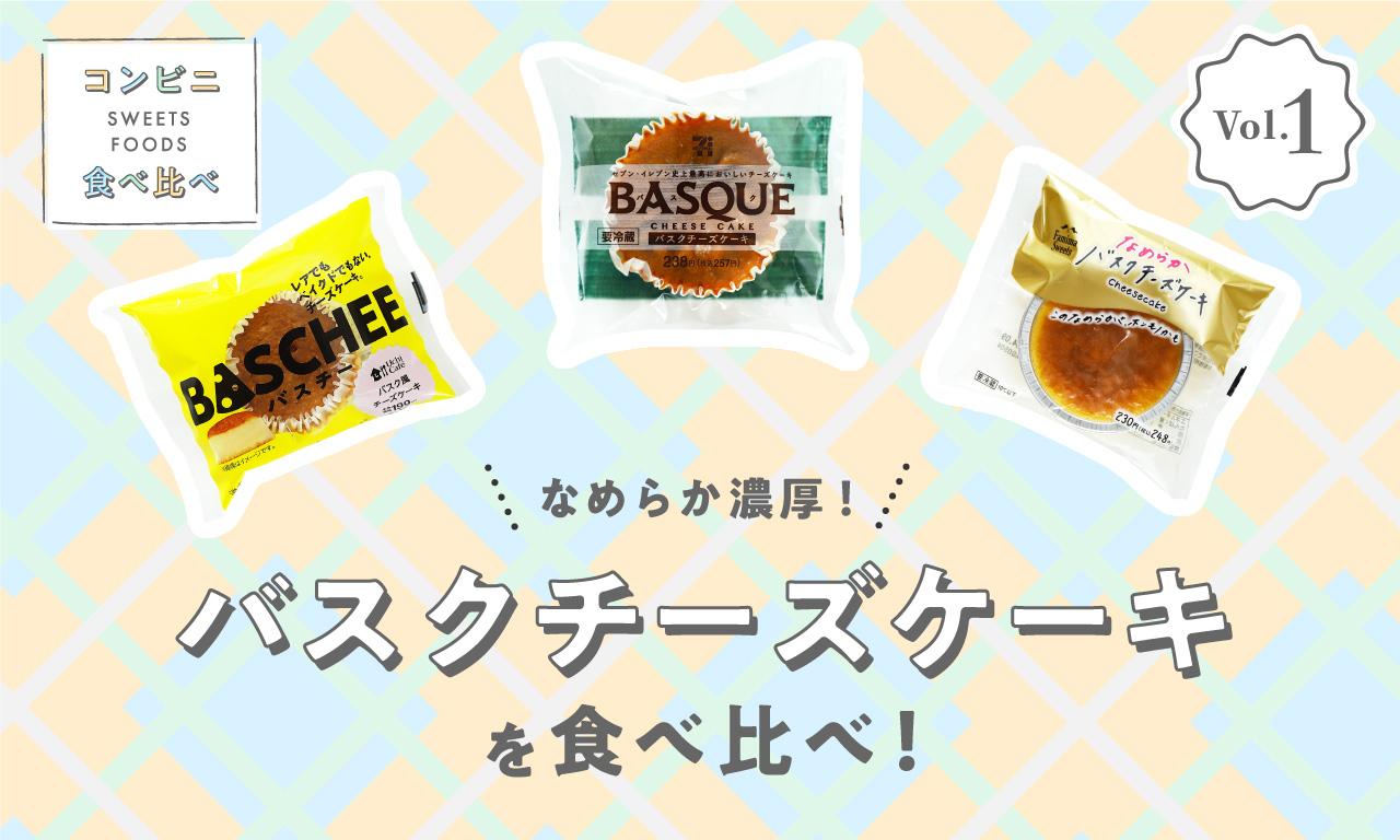 なめらか濃厚!バスクチーズケーキを食べ比べ!〜コンビニスイーツ・フード食べ比べ Vol.1