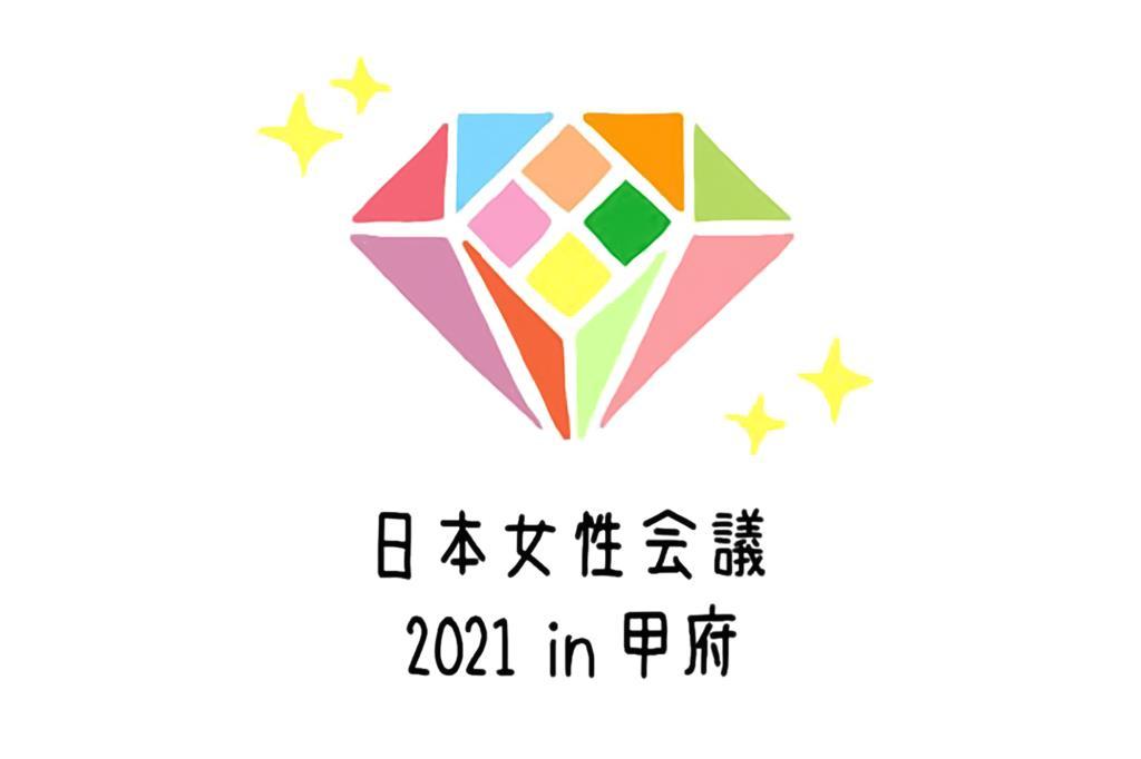 日本女性会議2021in甲府大会シンボルマーク