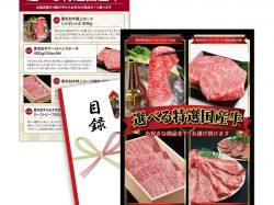 4種類のお肉から選べる特選牛