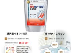 薬用 Hot Tab 重炭酸湯 入浴剤