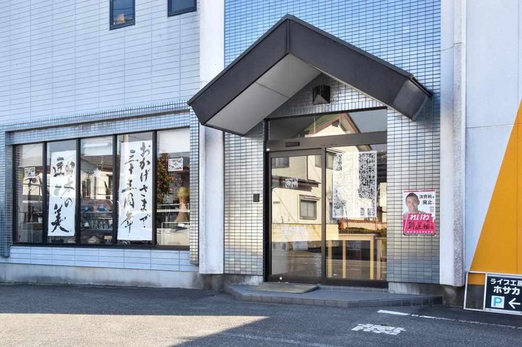 日本の匠と美 ほさか 甲府 雑貨・インテリア5