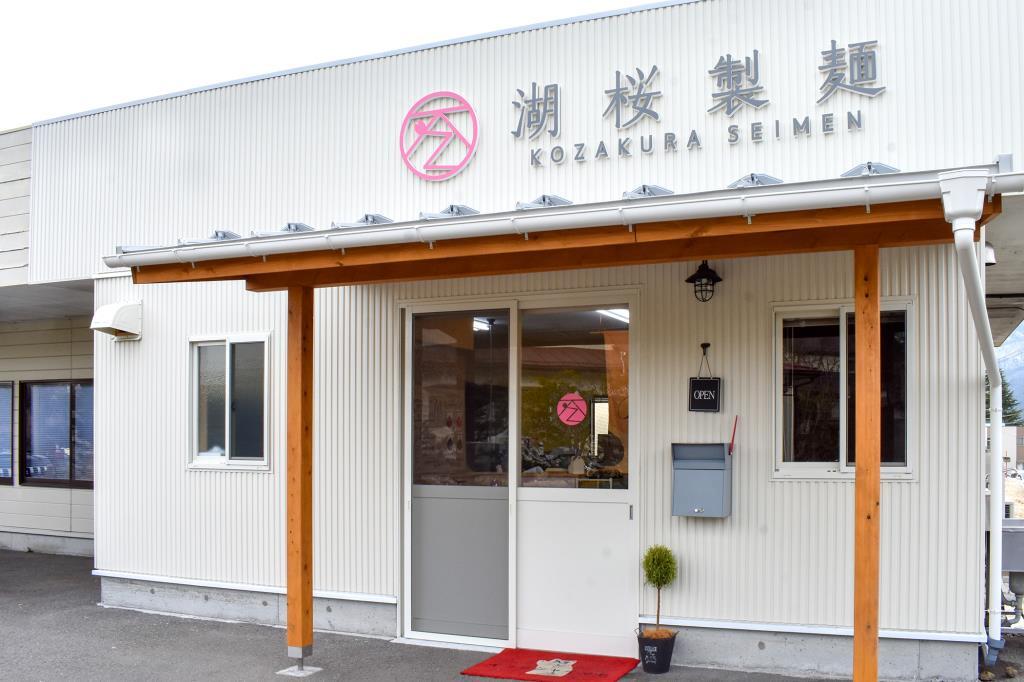 湖桜製麺 河口湖 ショップ5