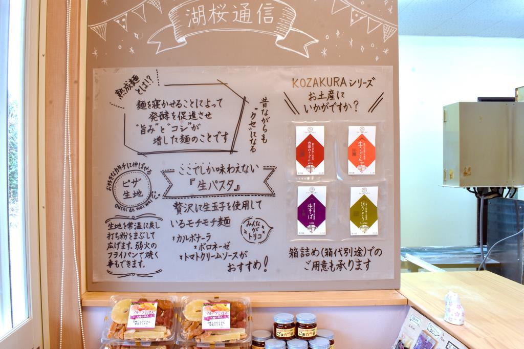 湖桜製麺 河口湖 ショップ3