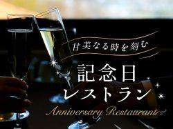 甘美なる時を刻む 記念日レストラン 〜誕生日・結婚記念日・お祝いなど