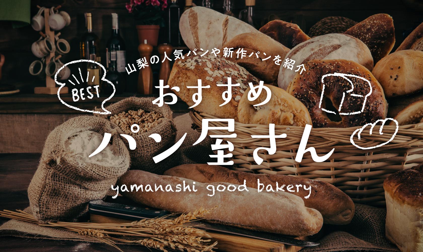 山梨のパン特集