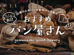 山梨の人気パン屋さん大集合!おすすめパンや新作パンを紹介♪