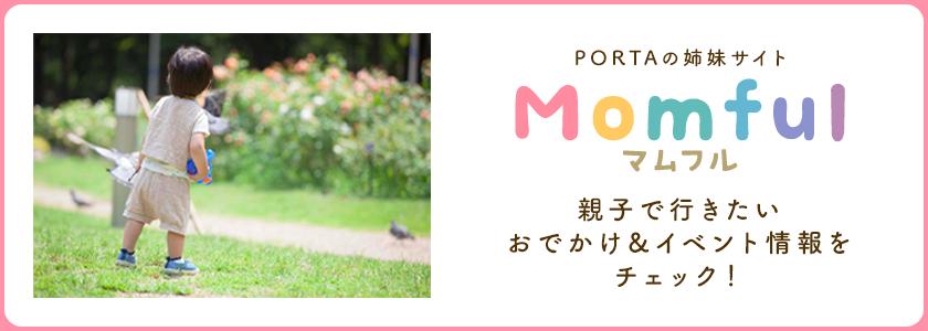 PORTA姉妹サイト momful(マムフル)