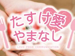 [ 第2回 たすけ愛やまなし ]イトーヨーカドー甲府昭和店