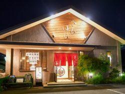 居酒屋さんばん 韮崎市 居酒屋
