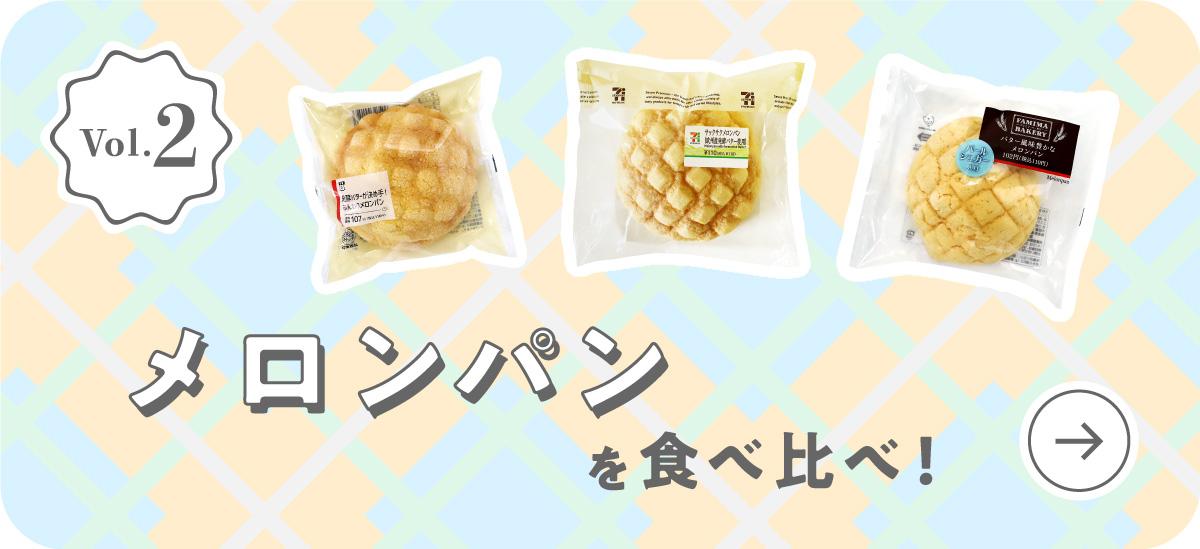 Vol.2 メロンパンを食べ比べ!