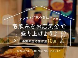 オンライン飲み会の背景におすすめ!居酒屋気分を味わえる画像10選