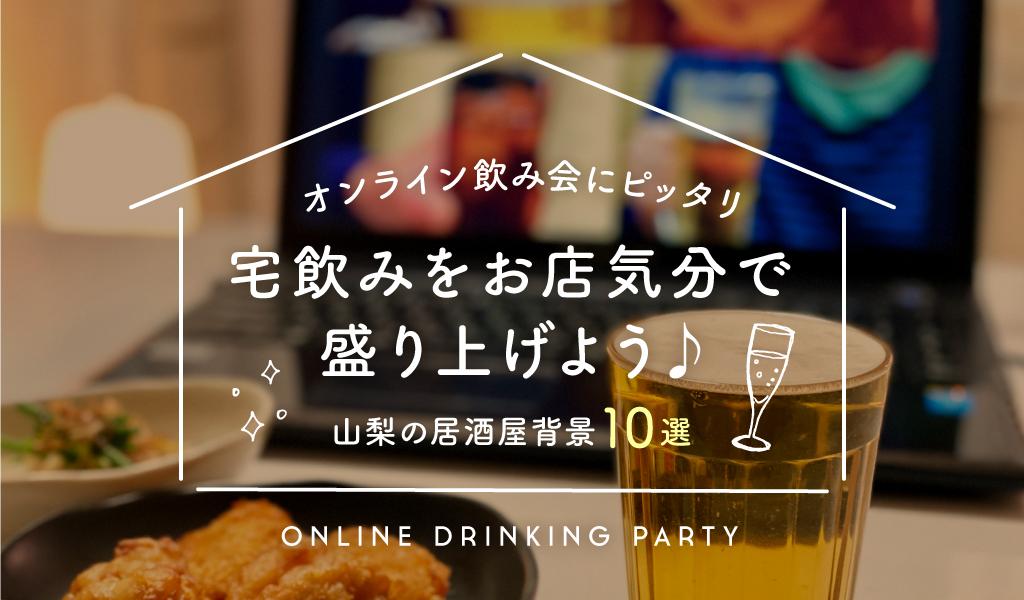 オンライン飲み会にピッタリ 宅飲みをお店気分で盛り上げよう 山梨の居酒屋背景10選