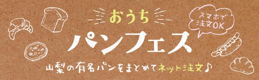山梨の人気パン屋さん11店舗をネット注文!おうちパンフェス開催!