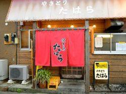 焼き鳥 たはら 韮崎市 居酒屋