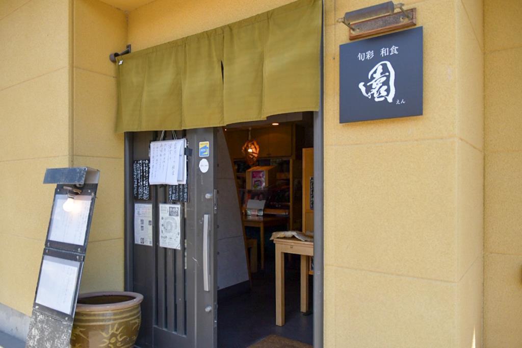 旬彩和食料理 園 韮崎市 和食