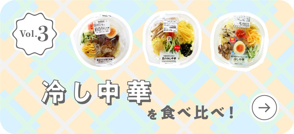Vol.3 冷やし中華を食べ比べ!