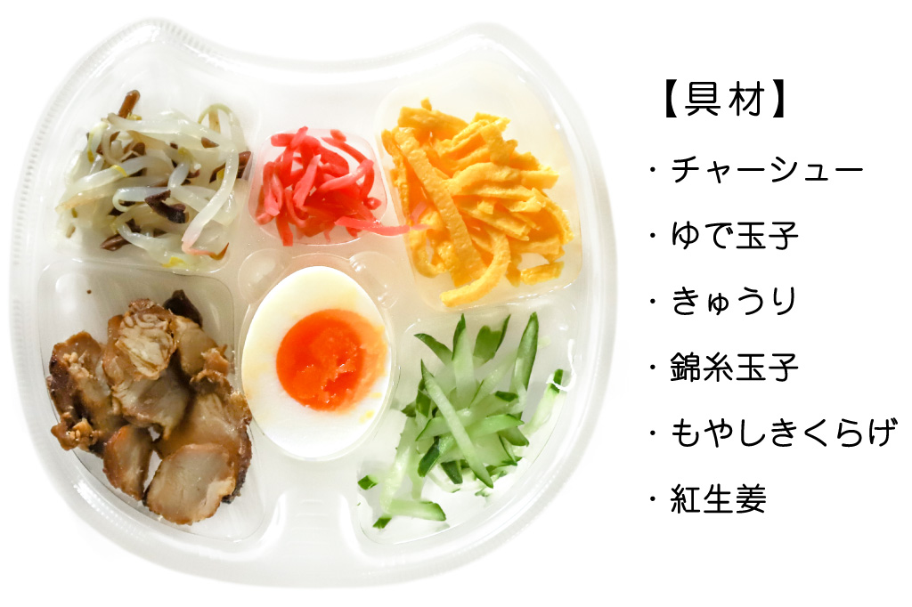 ファミリーマートの炙り焼チャーシューの冷し中華 具材:チャーシュー、ゆで玉子、きゅうり、錦糸玉子、もやしきくらげ、紅生姜