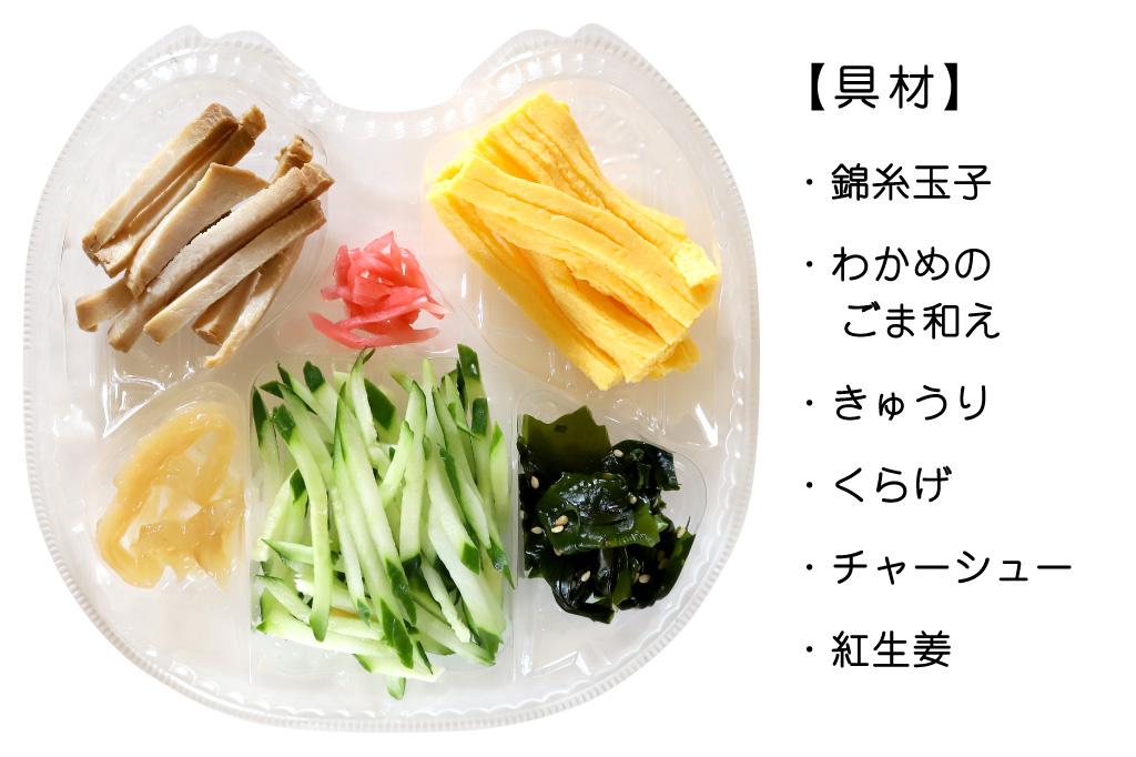 セブンイレブンの6種具材のこだわり 夏の冷し中華 具材:錦糸玉子、わかめのごま和え、きゅうり、くらげ、チャーシュー、紅生姜