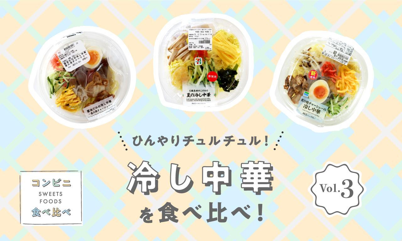 ひんやりチュルチュル!冷し中華麺を食べ比べ!〜コンビニスイーツ・フード食べ比べ Vol.3